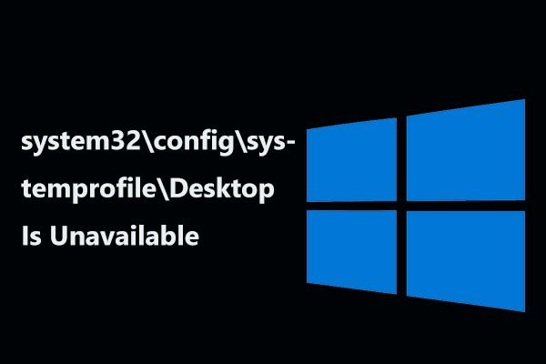 فکسڈ - system32  config  systemmprofile  ڈیسک ٹاپ دستیاب نہیں ہے [MiniTool Tips]