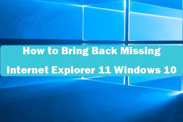 Internet Explorer 11 ¿Falta Windows 10? Tráelo de vuelta [Noticias de MiniTool]