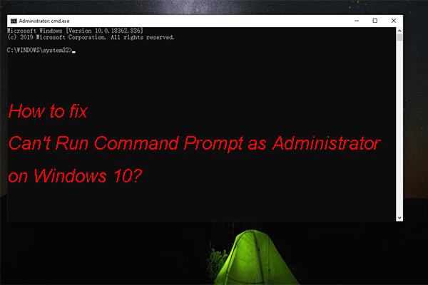 [해결됨] Windows 10 관리자로 명령 프롬프트를 실행할 수 없음 [MiniTool News]
